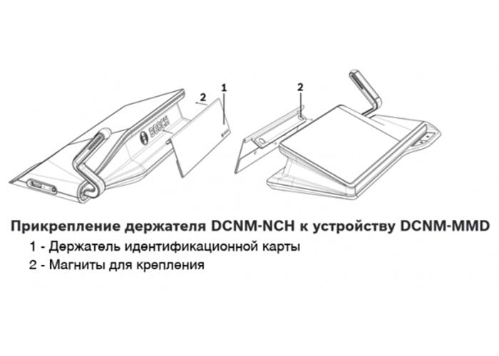 Держатель идентификационной карты Bosch DCNM-NCH купить